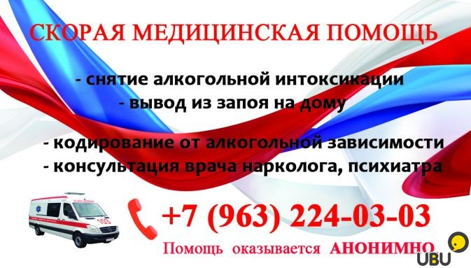 Вывод из запоя на дому новомосковск тульская область чем вывести человека из запоя в домашних условиях