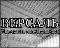 Гипсовая лепнина Версаль в Москве